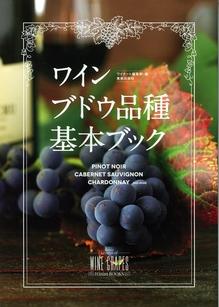 ワインブドウ品種基本ブック.jpg