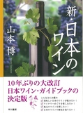 新日本のワイン.jpg