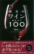 珠玉のワイン100選.jpgのサムネイル画像