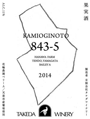 KAMIOGINOTO2014_750赤_表.jpg