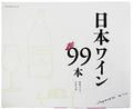 日本ワイン99本_表紙.jpg