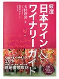 日本ワイン&ワイナリーガイド_表紙.jpg