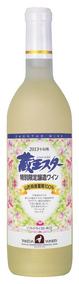 蔵王スター特別限定2013白辛.jpg