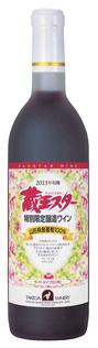 蔵王スター特別限定2013赤.jpg