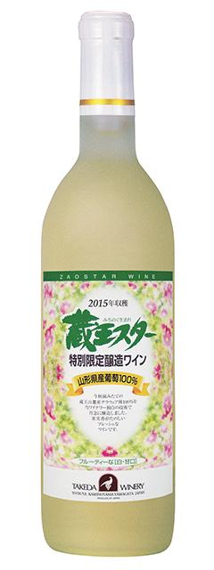 蔵王スター特別限定2015白甘.jpg