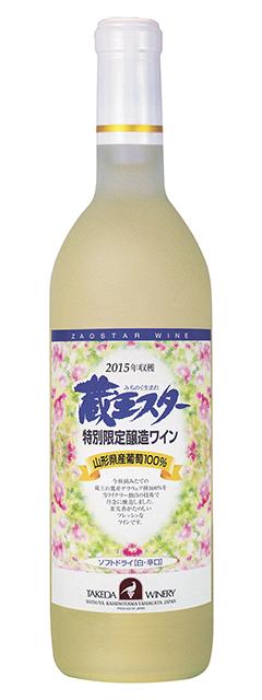 蔵王スター特別限定2015白辛.jpg
