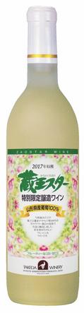 蔵王スター特別限定2017白甘.jpg