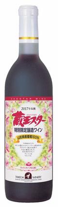 蔵王スター特別限定2017赤.jpg